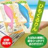 150_himokuru